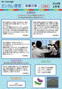 en_tsushin1808のサムネイル