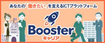 Boosterキャリア(メルマガ)