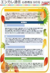 en_tsushin1809のサムネイル