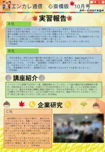 en_tsushin1810_shinsaibashiのサムネイル