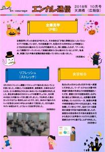 en_tsushin1810_tenmabashiのサムネイル