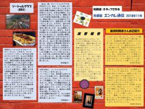 en_tsushin1811_kyoto2のサムネイル