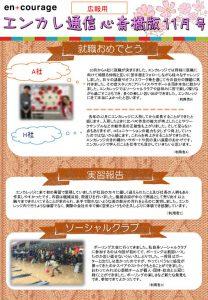 en_tsushin1811_shinsaibashiのサムネイル