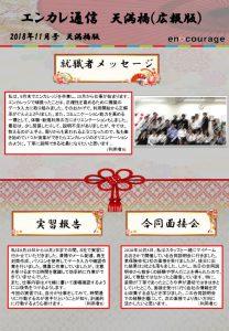 en_tsushin1811_tenmabashiのサムネイル
