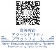 高等教育アクセシビリティプラットフォーム