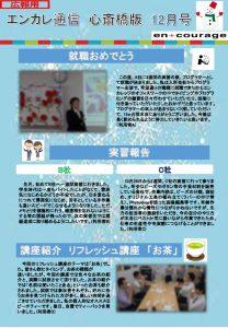 en_tsushin1812_shinsaibashiのサムネイル