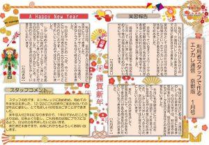 en_tsushin1901_kyotoのサムネイル