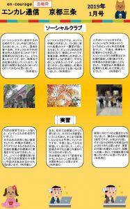 en_tsushin1901_sanjyoのサムネイル