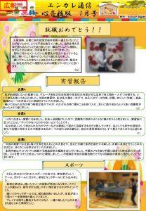 en_tsushin1901_shinsaibashiのサムネイル