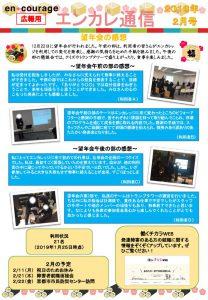 en_tsushin1902_sanjyoのサムネイル