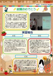 en_tsushin1902_shinsaibashiのサムネイル