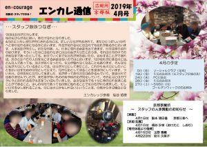 en_tsushin1904_kyoto2のサムネイル
