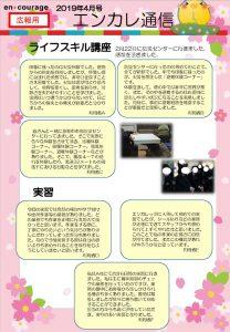 en_tsushin1904_sanjyoのサムネイル