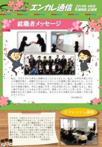 en_tsushin1904_tenmabashiのサムネイル