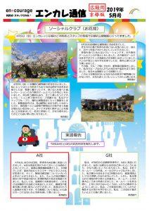en_tsushin1905_kyotoのサムネイル