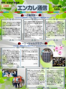en_tsushin1905_sanjyoのサムネイル