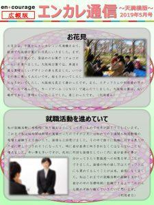 en_tsushin1905_tenmabashiのサムネイル
