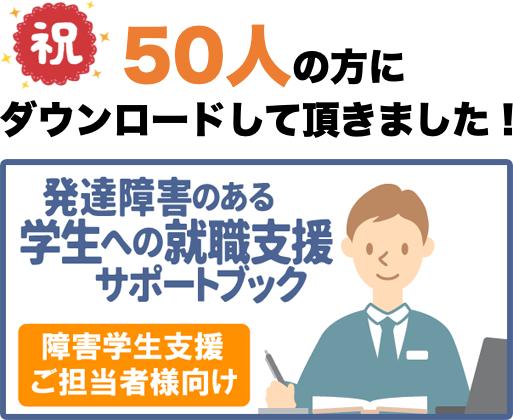 サポートブックダウンロード50人突破