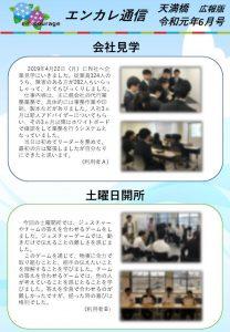 en_tsushin1906_tenmabashiのサムネイル