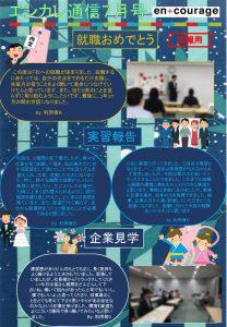 en_tsushin1907_shinsaibashiのサムネイル