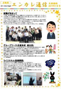 en_tsushin1907_tenmabashi_2のサムネイル