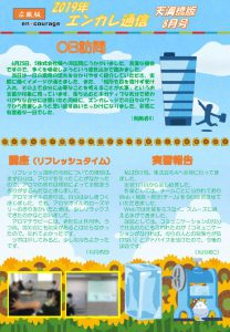 en_tsushin1908_tenmabashiのサムネイル