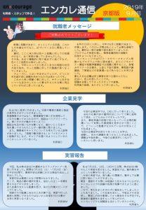 en_tsushin1909_kyoto2のサムネイル