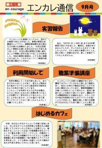en_tsushin1909_shinsaibashiのサムネイル