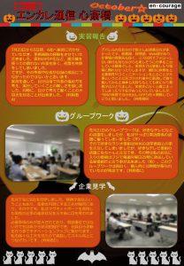 en_tsushin1910_shinsaibashiのサムネイル