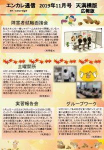 en_tsushin1911_tenmabashiのサムネイル