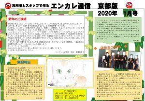 en_tsushin2001_kyotoのサムネイル