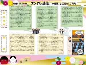 en_tsushin2002_kyotoのサムネイル