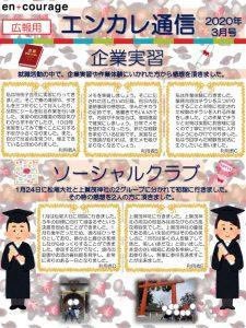 en_tsushin2003_sanjyoのサムネイル