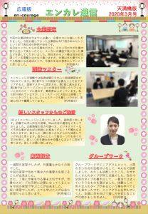 en_tsushin2003_tenmabashiのサムネイル