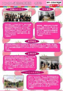 en_tsushin2004_shinsaibashiのサムネイル