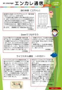 en_tsushin2008_osakaのサムネイル