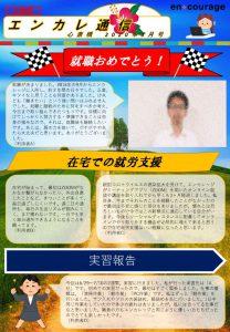 en_tsushin2008_shinsaibashiのサムネイル