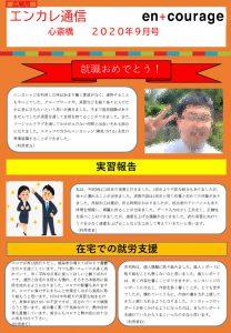 en_tsushin2009_shinsaibashiのサムネイル