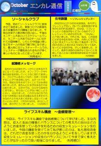 en_tsushin2010_tenmabashiのサムネイル