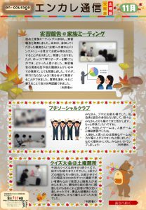 en_tsushin2011_osakaのサムネイル