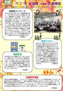 en_tsushin2011_tenmabashiのサムネイル