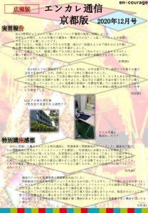 en_tsushin2012_kyotoのサムネイル