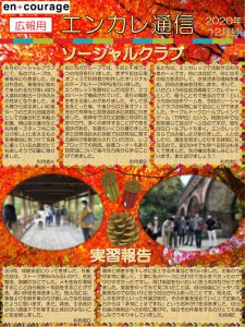en_tsushin2012_sanjyoのサムネイル