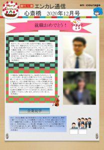 en_tsushin2012_shinsaibashiのサムネイル