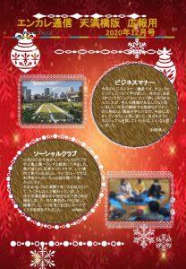 en_tsushin2012_tenmabashi_2のサムネイル