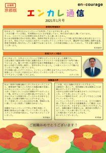en_tsushin2101_kyotoのサムネイル