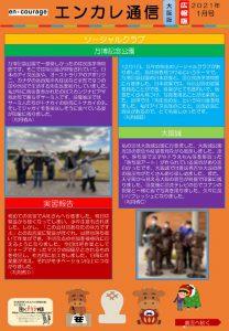 en_tsushin2101_osakaのサムネイル