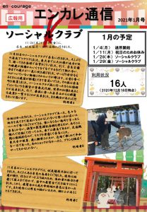 en_tsushin2101_sanjyoのサムネイル