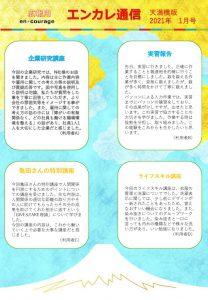en_tsushin2101_tenmabashiのサムネイル