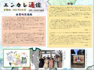 en_tsushin2102_kyotoのサムネイル